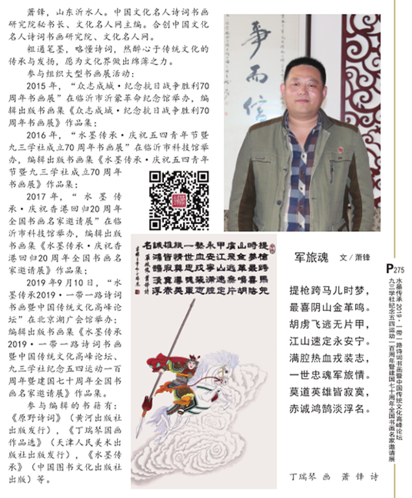 萧锋│文化名人网主编、秘书长