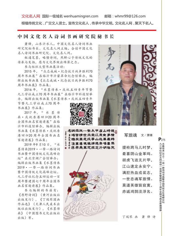 萧锋│中国文化名人诗词书画研究院秘书长、文化名人网主编